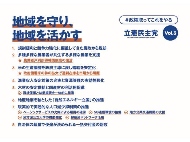 枝野代表、 #政権取ってこれをやる Vol.3 で農林水産業政策、地域政策を発表!
