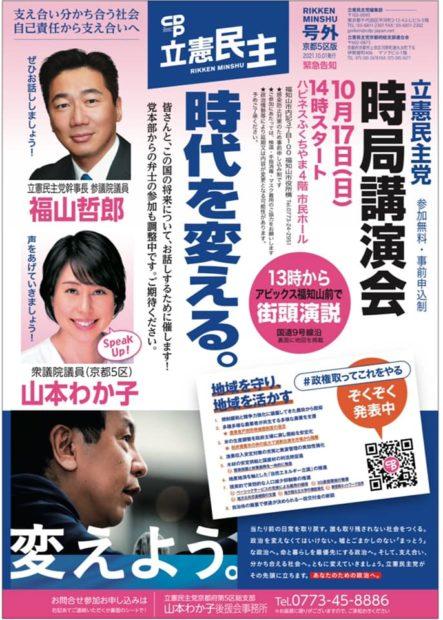 立憲民主党時局講演会を開催いたします。