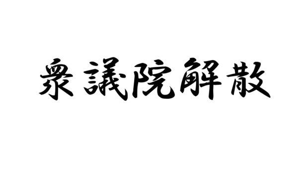 【動画】衆議院解散
