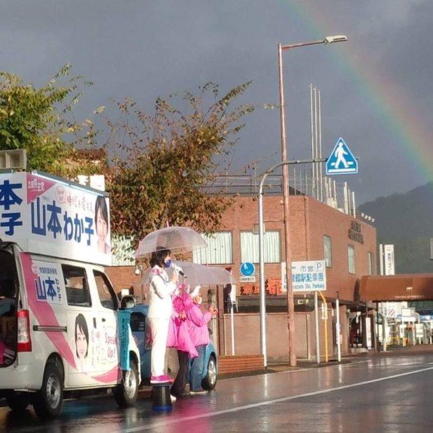 虹と共に・・・